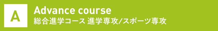 Advance course 総合進学コース 進学専攻/スポーツ専攻