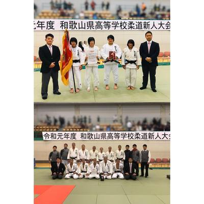 令和元年度和歌山県高校柔道新人大会(団体)