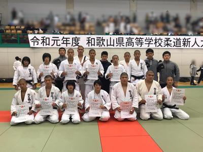 令和元年度和歌山県高校柔道新人大会(個人)