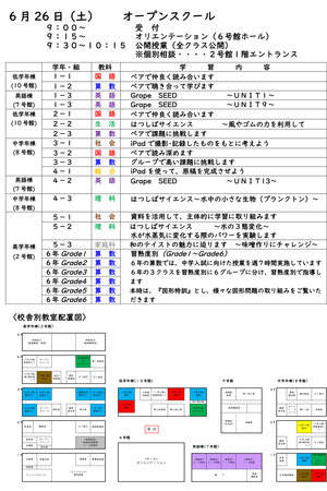 オープンスクール授業_詳細626.jpg