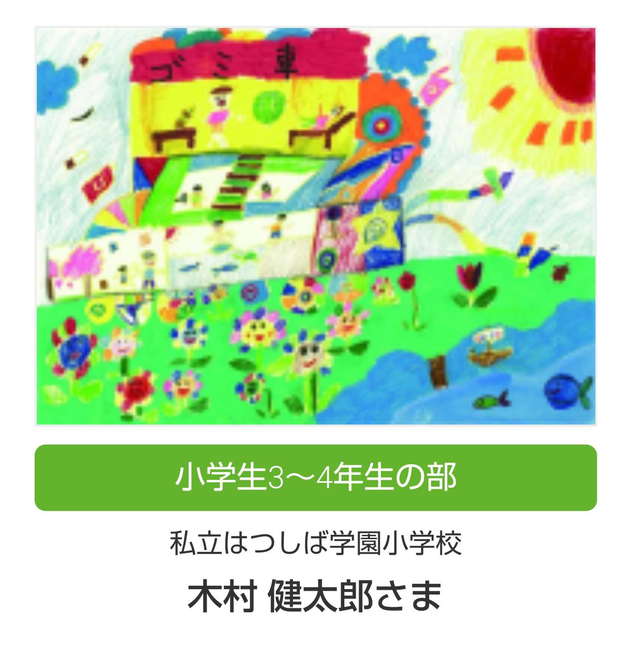 木村4-3.png