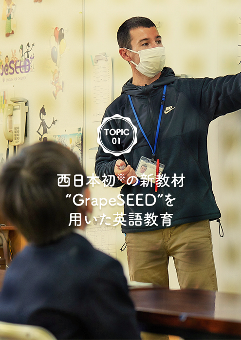 "[Topic01] 西日本初※の新教材""GrapeSEED""を用いた英語教育"