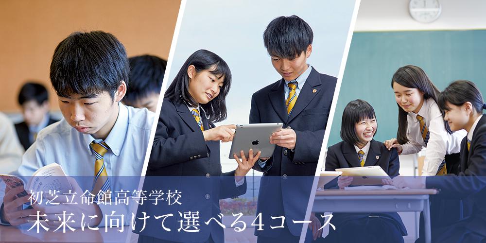 学校法人大阪初芝学園 初芝立命館中学校・高等学校