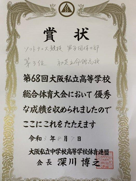 【高校クラブ】ソフトテニス部大阪府私学大会団体戦第3位!