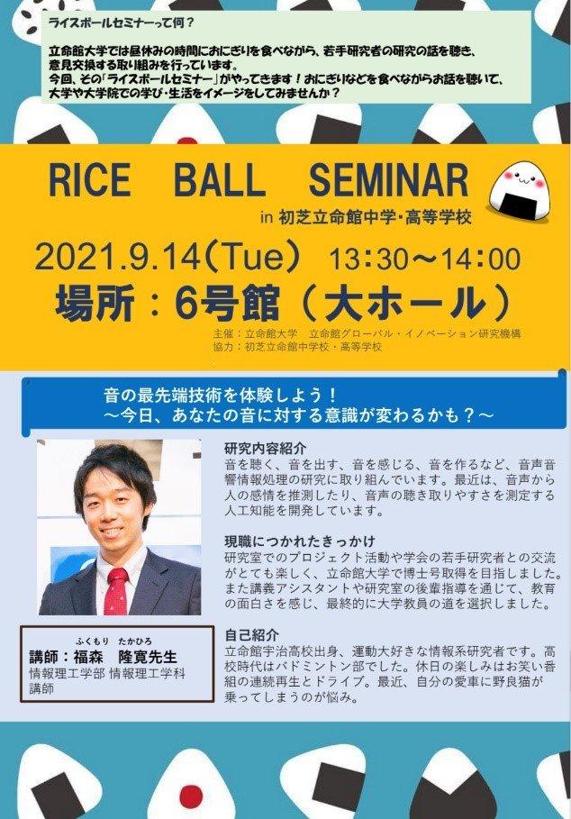 【高校1年立命館コース】ライスボールセミナー